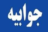 جوابیه اداره کل راه و شهرسازی لرستان به خبر