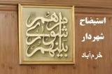 شهردار خرمآباد استیضاح میشود+ کارنامه شورای چهارم در انتصاب شهردار