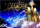دانستنیهایی در باره عید سعید غدیر خم