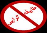 شوراهای اسلامی و معضلی به نام قومگرایی