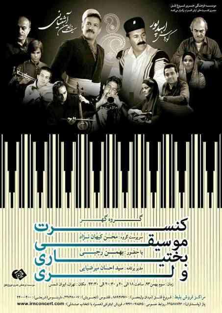 کنسرت گروه موسیقی گهر در تهران برگزار ميشود