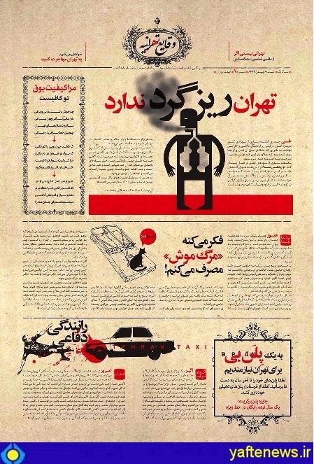 روزنامه طنز «وقايع تهرانيه»