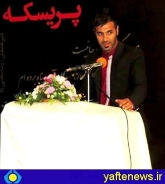 از مجموعه پریسکه شاعر دورودی در تهران رونمایی شد