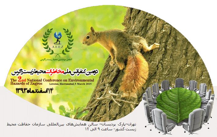 دومین کنفرانس ملی مخاطرات محیط زیست زاگرس در تهران برگزار میشود