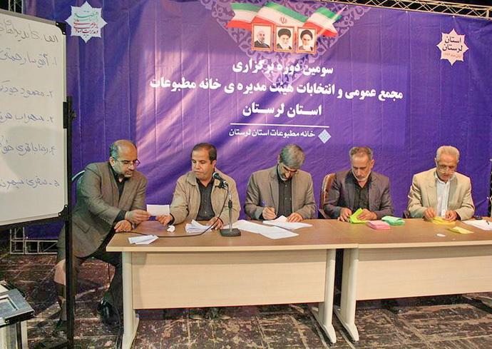 سومین دوره انتخابات خانه مطبوعات لرستان برگزار شد + اسامي منتخبان