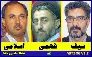 رؤسای دانشگاه آزاد اسلامی واحد بروجرد از آغاز تا كنون: