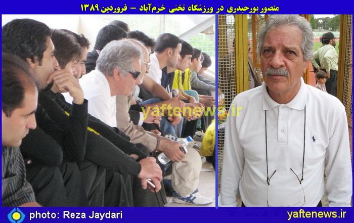 منصور پورحیدری: اولین بار به دعوت یکی از بستگان شهید رحیمی به خرمآباد آمدم