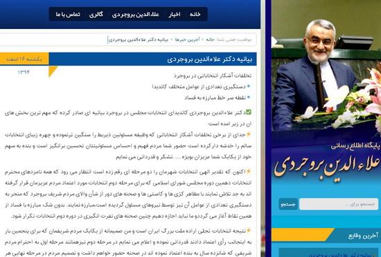 نماینده بروجرد نیز مدعی بروز تخلف در انتخابات حوزه خود شد