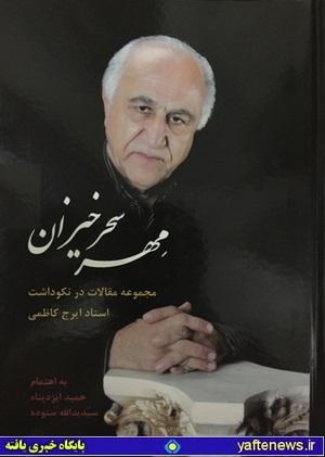 مهر سحرخیزان (مجموعه مقالات در نکوداشت استاد ایرج کاظمی)