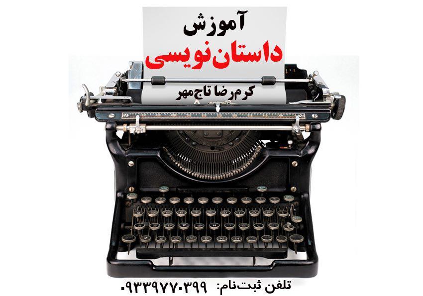 کارگاه آزاد آموزش داستاننویسی در خرمآباد برگزار میشود