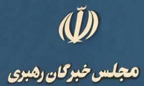 آغاز ثبتنام داوطلبان انتخابات مجلس خبرگان در لرستان+ شرایط