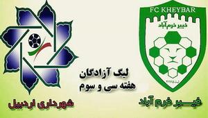 از هفته سي و سوم ليگ دسته اول فوتبال باشگاههاي كشور تيم خيبر خرمآباد به مصاف شهرداري اردبيل رفت.