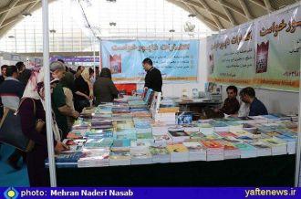 سیامین نمایشگاه بینالمللی کتاب تهران و حضور سه ناشر از لرستان
