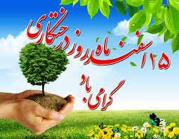 15اسفند جشن درختکاری گرامی باد/ هر لرستانی 30 درخت بلوط.-یافته