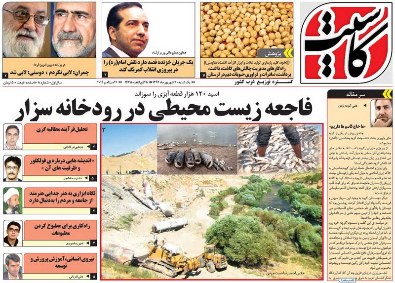 """هشتمین نسخه مطبوعاتی نشريه """"کاسیت"""" منتشر شد"""