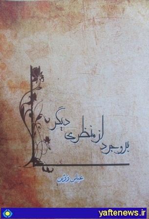 کتاب  بروجرد از منظری دیگر  نوشته عباس زرین - یافته