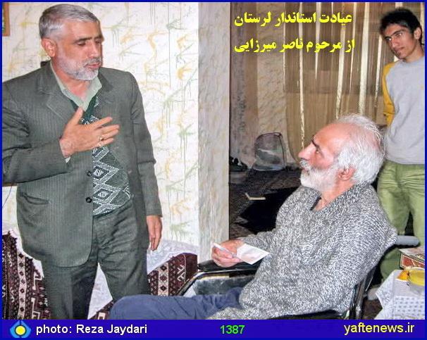 معرفت سیدحسین صابری استاندار لرستان!