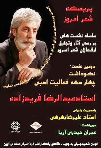 تجلیل از شاعر لرستانی  عبدالرضا فریدزاده