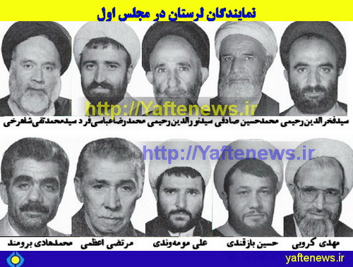 عكس نمایندههای لرستان در اولین دوره مجلس شورای اسلامی - یافته