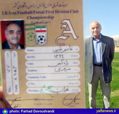 قاسم طبیبی از اولین ملیپوشان تاریخ فوتبال لرستان - یافته