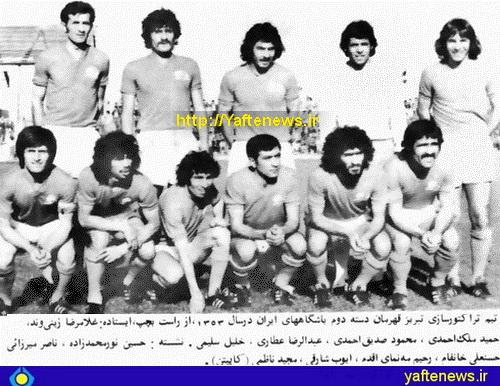تیم فوتبال تراكتورسازی تبریز در لیگ تخت جمشید سال 1354 - یافته
